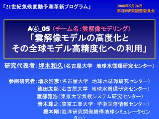 A ④_05 (チーム名:雲解像モデリング) 「 雲解像モデルの高度化と その全球モデル高精度化への利用」