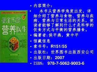 内容简介: 本书从营养学角度出发,详细介绍了营养与食物、营养与疾病、营养与日常生活的关系,使读者能够了解到什么才是科学的饮食方式与平衡的营养膳食。 编著者 : 侯平燕,黄中平 馆藏信息
