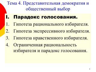 Тема 4. Представительная демократия и общественный выбор
