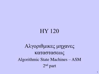ΗΥ 120