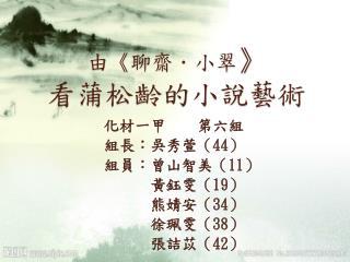 由 《 聊齋. 小 翠 》 看蒲松齡的小說藝術