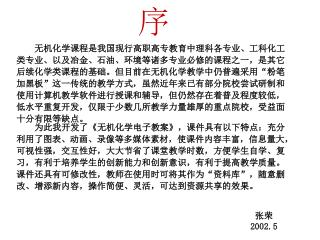 张荣 2002.5