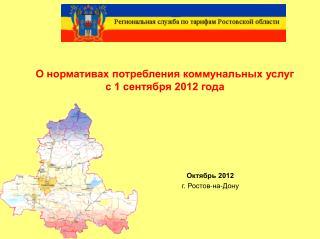 О нормативах потребления коммунальных услуг с 1 сентября 2012 года