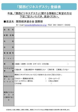 「関西ビジネスデスク」 登録表