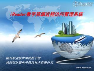 iReader 数字资源远程访问管理系统