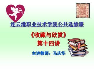 连云港职业技术学院公共选修课