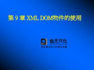 第 9 章 XML DOM 物件的使用