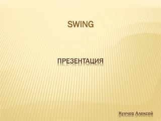 Презентация Кунчев  Алексей