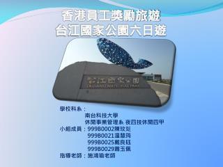 香港員工獎勵旅遊 台江國家公園六日遊