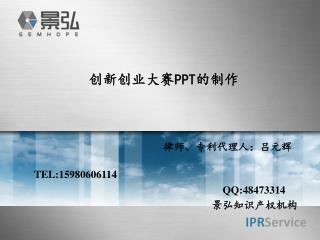 律师、专利代理人:吕元辉 TEL:15980606114 QQ:48473314 景弘知识产权机构