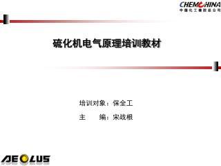 硫化机电气原理培训教材