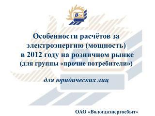 Особенности расчётов за электроэнергию (мощность) в 2012 году на розничном рынке