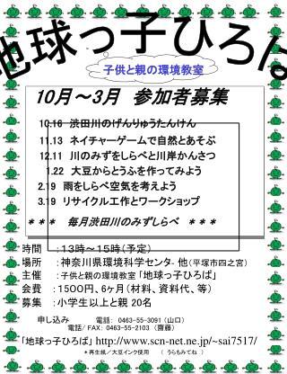 時間     :13時~15時(予定) 場所     :神奈川県環境科学センタ -  他 (平塚市四之宮) 主催     : 子供と親の環境教室 「 地球っ子ひろば 」