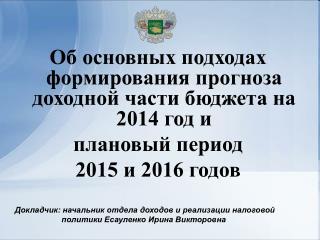 Об основных подходах формирования прогноза доходной части бюджета на 2014 год и плановый период