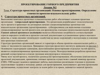 ПРОЕКТИРОВАНИЕ ГОРНОГО ПРЕДПРИЯТИЯ Лекция №2