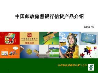 中国邮政储蓄银行信贷产品介绍
