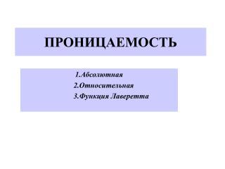 ПРОНИЦАЕМОСТЬ