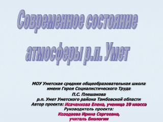 Современное состояние атмосферы р.п. Умет