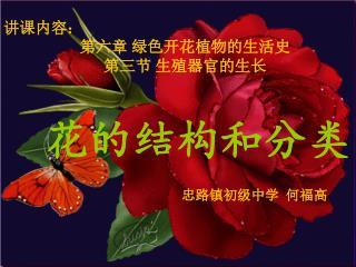 讲课内容: 第六章 绿色开花植物的生活史 第三节 生殖器官的生长 花的结构和分类