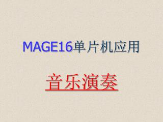 MAGE16 单片机应用