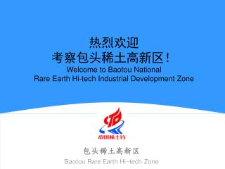 包头稀土高新区 Baotou Rare Earth Hi-tech Zone