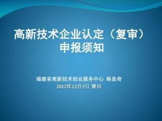 福建省高新技术创业服务中心 杨显奇 2012 年 12 月 5 日 莆田