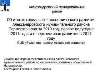 Александровский муниципальный район