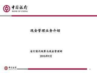 省行国内结算与现金管理部 2010 年 9 月