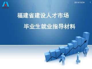 福建省建设人才市场