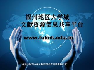 福州地区大学城 文献资源信息共享平台