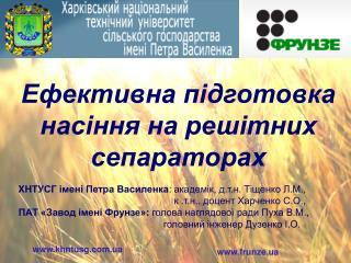 Ефективна підготовка насіння на решітних сепараторах