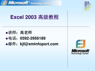 Excel 2003 高级教程