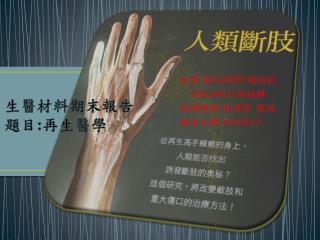 生醫材料 期末報告 題目 : 再生醫學