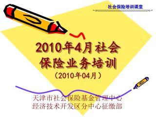 2010 年 4 月社会 保险业务培训