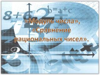«Модуль числа», «Сравнение рациональных чисел».
