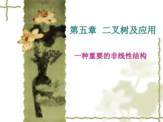 第五章 二叉树及应用