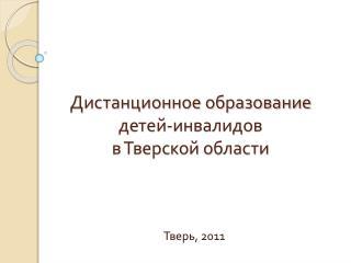Дистанционное образование детей-инвалидов в Тверской области