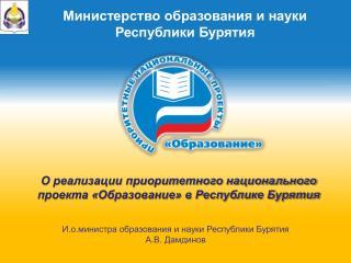 О реализации приоритетного национального проекта «Образование» в Республике Бурятия
