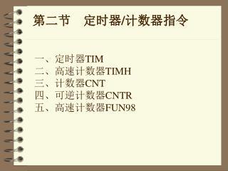 第二节 定时器 / 计数器指令