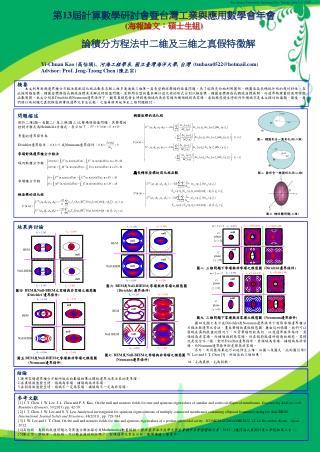 Yi-Chuan Kao ( 高怡絹 ), 河海工程學系 , 國立臺灣海洋大學 , 台灣 ( tsubasa0522@hotmail )