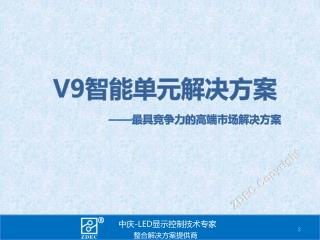 V9 智能单元解决方案