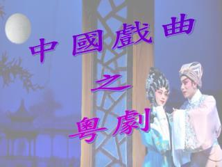 中國戲曲 之 粵劇