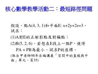 核心數學教學活動二:最短路徑問題