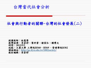台灣當代社會分析 社會與行動者的關聯 - 台灣的社會發展 ( 二 )