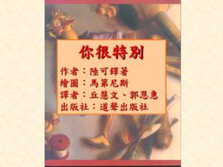 你很特別 作者:陸可鐸著 繪圖:馬第尼斯 譯者:丘慧文、郭恩惠 出版社:道聲出版社