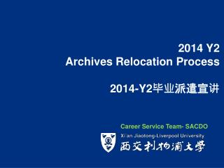 2014 Y2 Archives Relocation Process 2014-Y2 毕业派遣宣讲