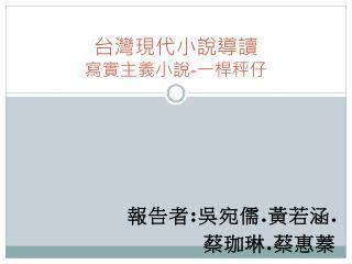 台灣現代小說導讀 寫 實 主義 小說 - 一桿秤仔
