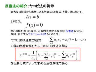 ヤコビ法は連立方程式 の第k段近似解をから,第 (k+1) 段近似解を なる漸化式によって求める反復解法である .