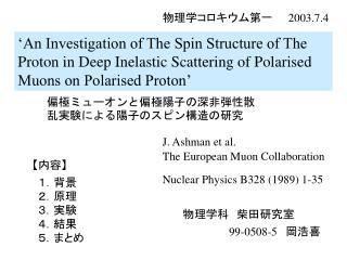 物理学コロキウム第一   2003.7.4