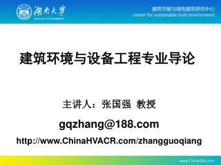 主讲人:张国强 教授 gqzhang@188 ChinaHVACR/zhangguoqiang